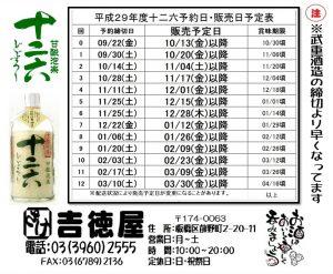 吉徳屋 H29 9月十二六予約販売予定日