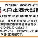 H29.10.お知らせ01