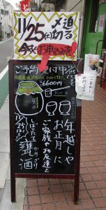 吉徳屋 甕酒