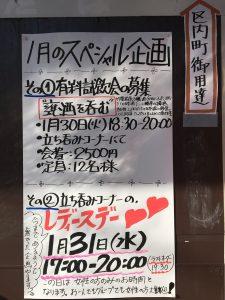 吉徳屋_1月スペシャル企画