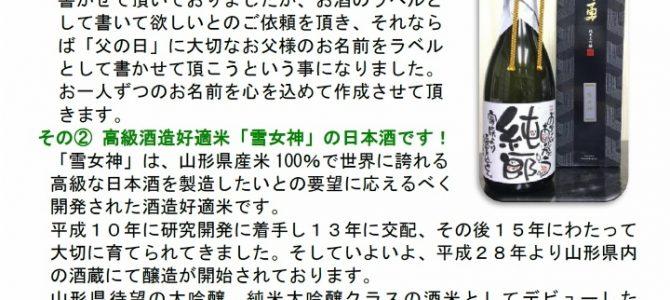 吉徳屋 H30父の日限定ラベル杉勇ss
