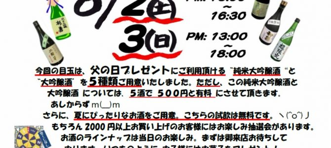 吉徳屋 夏の日本酒大試飲即売会 2018