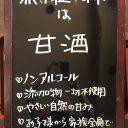 吉徳屋 甘酒ボード01