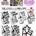 吉徳屋 秋の日本酒大試飲即売会