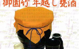 吉徳屋 甕酒2019sss