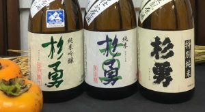 吉徳屋 杉勇 秋の酒3酒
