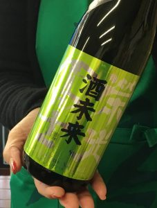 吉徳屋 栄光冨士酒未来