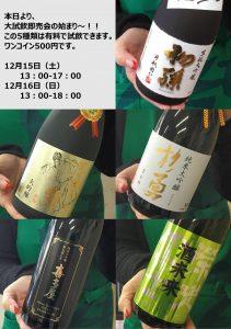 吉徳や H30.12.15新即売会500円
