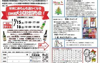 吉徳屋 年末大試飲会2018.12.15