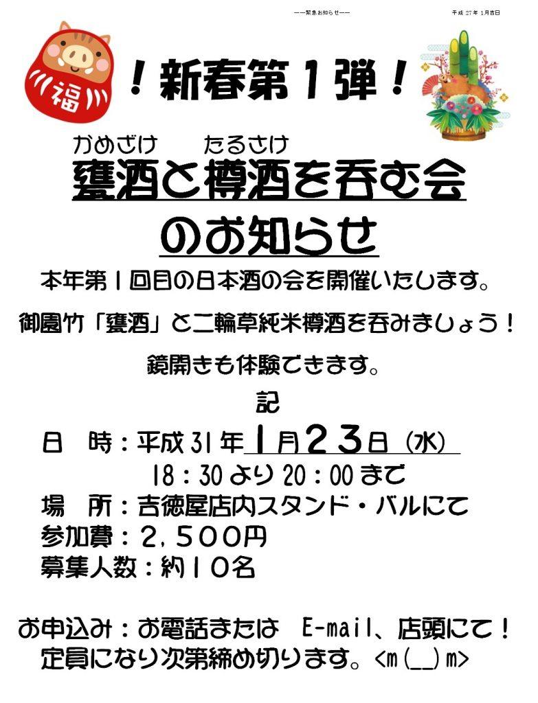 吉徳屋 2019新春第1弾