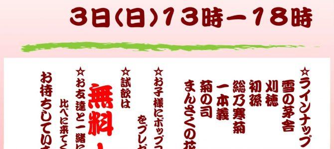 吉徳屋 平成最後の新春大試飲会
