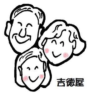 吉徳屋 オールメンバー
