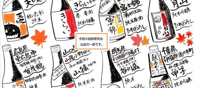 吉徳屋 試飲会出品酒№1