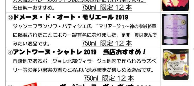 吉徳屋 ボージョレ・ヌーヴォ2019新酒 解禁