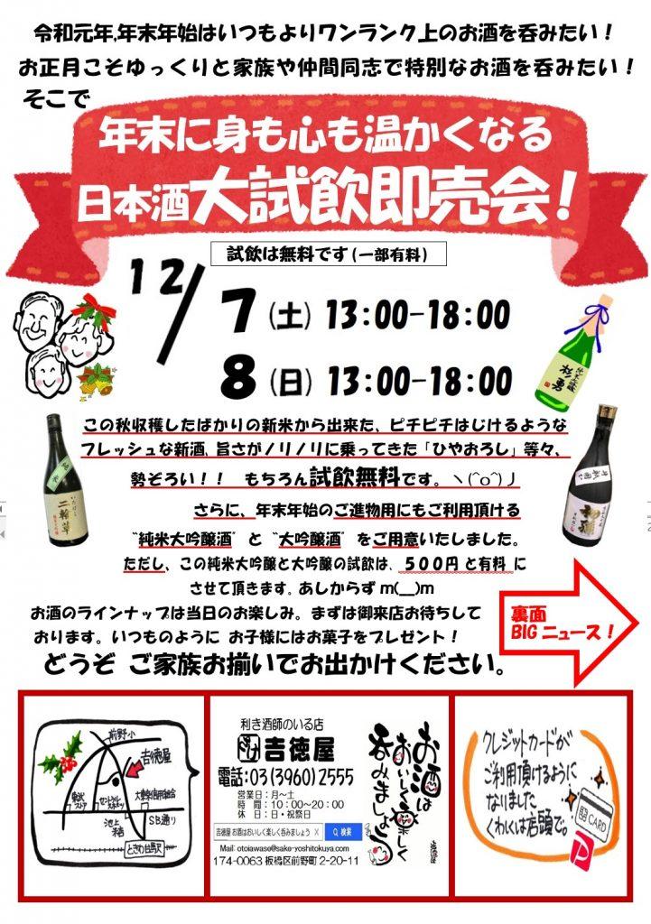 吉徳屋 日本酒大試飲会R01.12