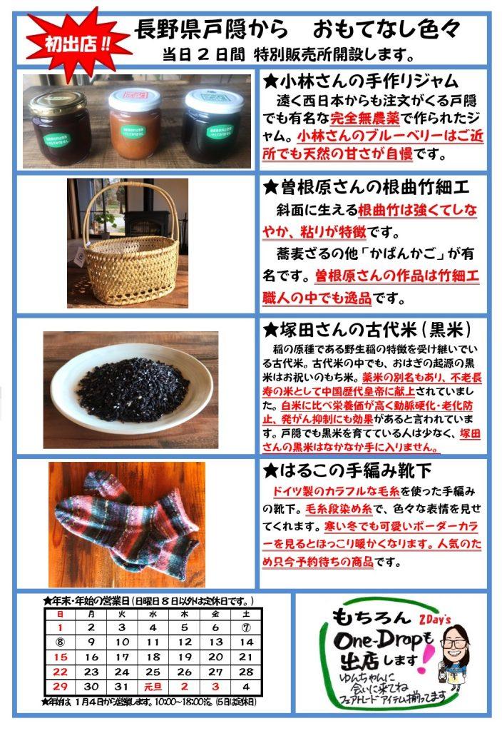 吉徳屋 日本酒大試飲会R01.12.08