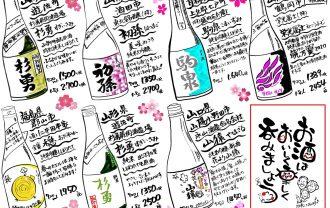 吉徳屋 2020春の酒02