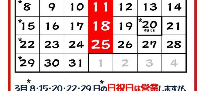 吉徳屋 3月営業日