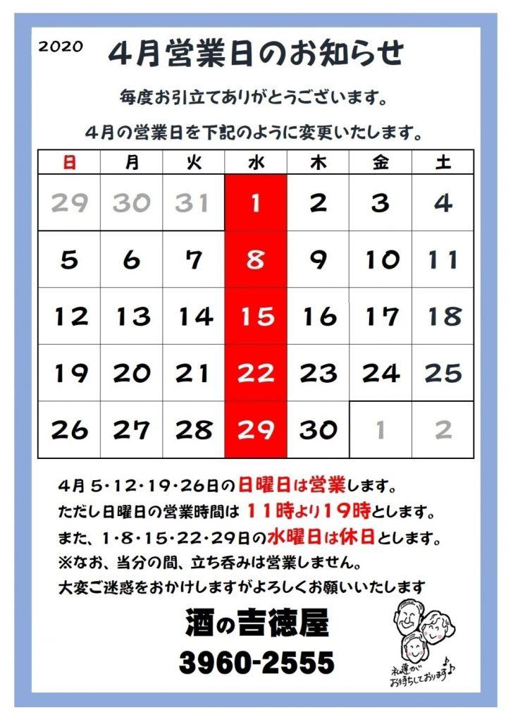 吉徳屋 4月営業日