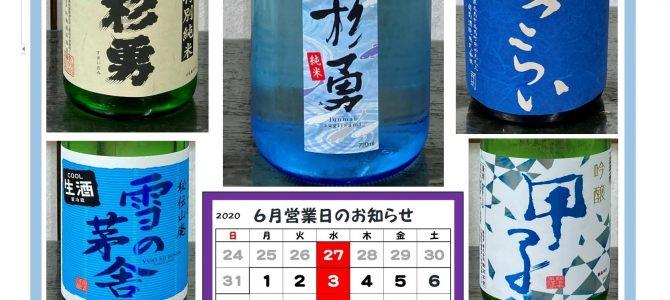 吉徳屋 夏酒