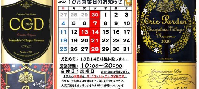 吉徳屋 10月営業日程