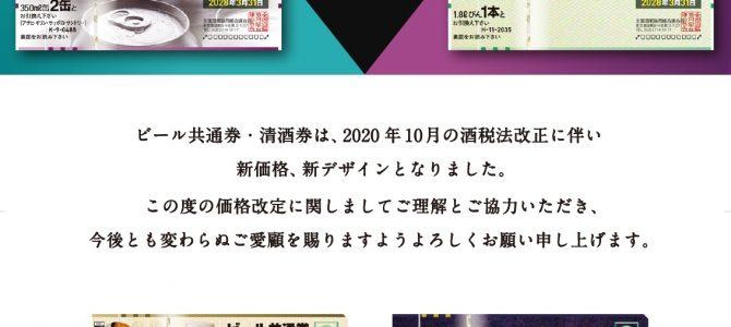 吉徳屋 2020年10月新券発行