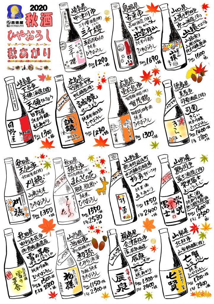 吉徳屋 2020秋酒