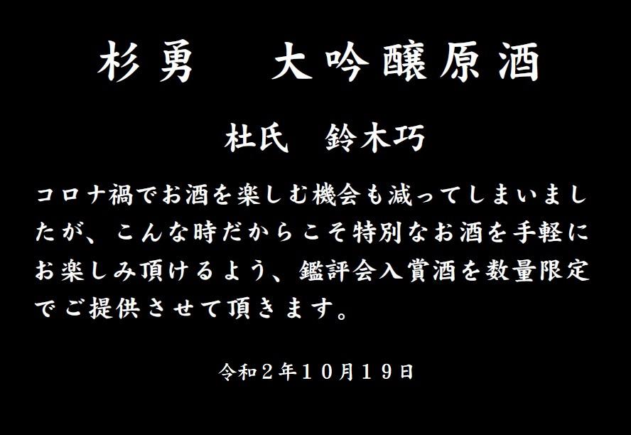 2020.10.19杉勇杜氏より