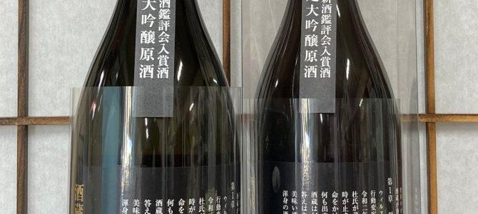 吉徳屋 杉勇 大吟醸2020