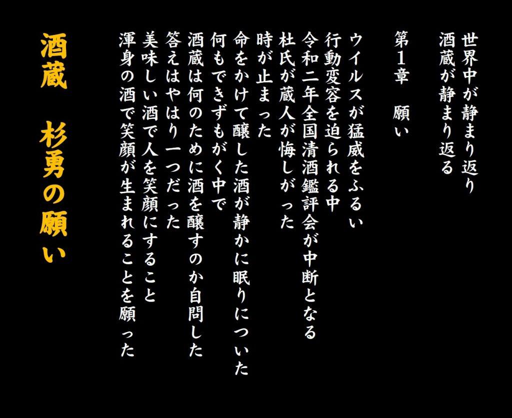 2020.10.19杉勇の願い