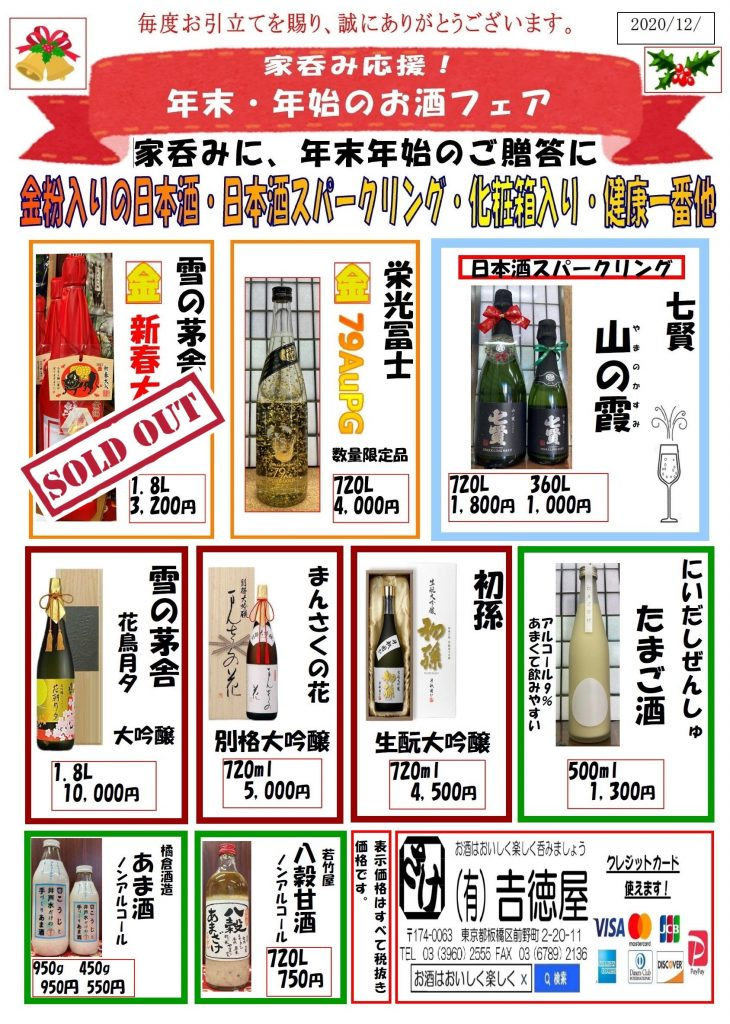 吉徳屋 贈答用日本酒