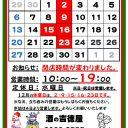 吉徳屋 2020年12月営業日