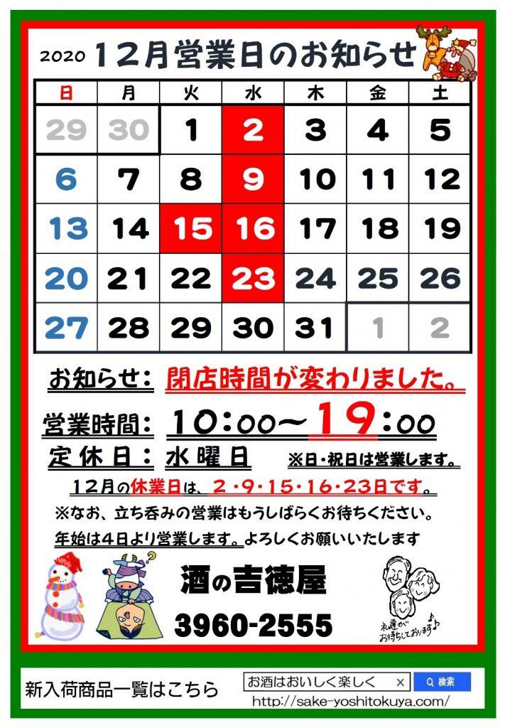 吉徳屋2020年12月営業日のお知らせ!