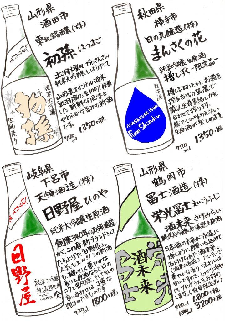吉徳屋 2020新酒001