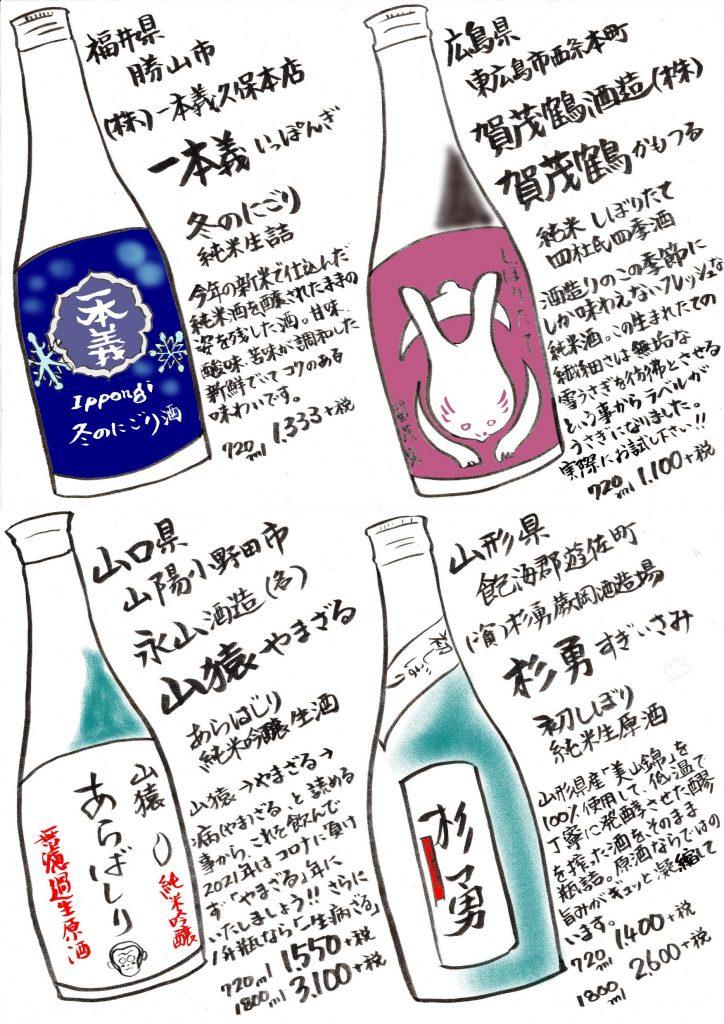 吉徳屋 2020新酒002