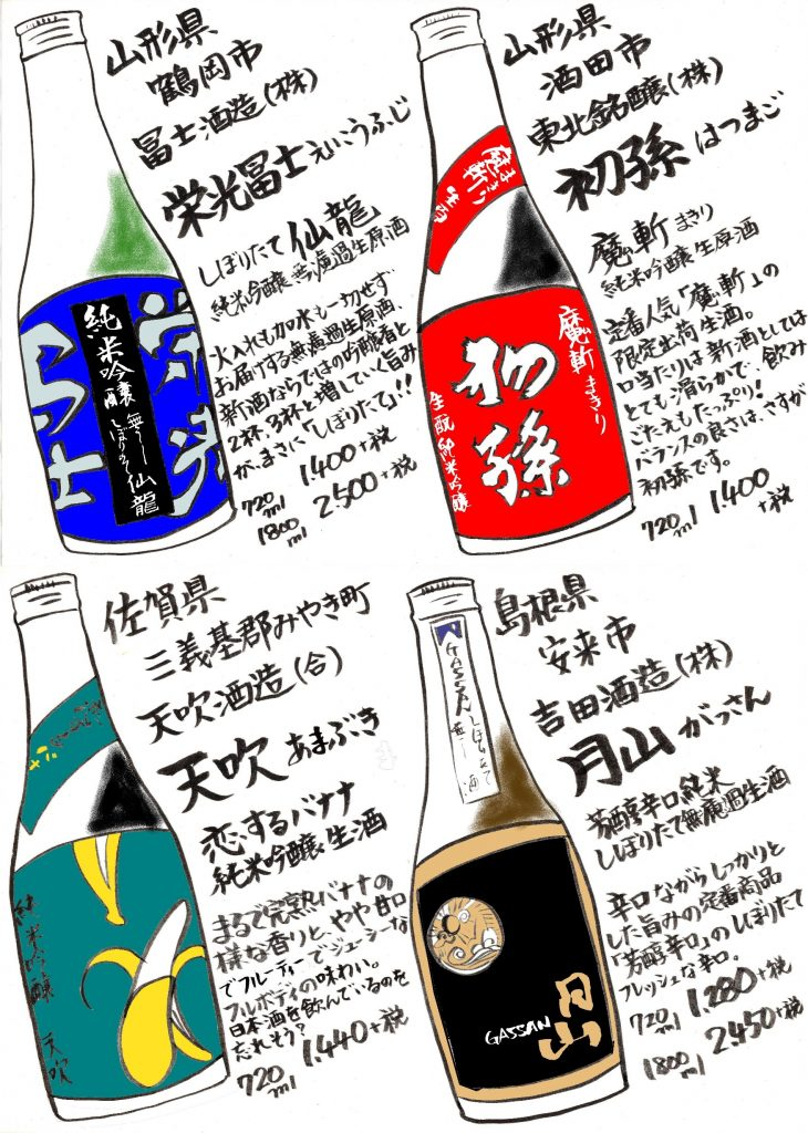 吉徳屋 2020新酒003