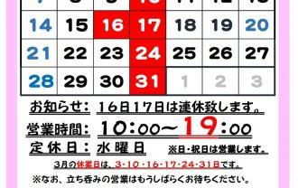 2021年3月の営業日程表