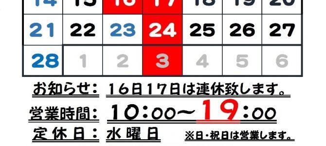 2021年2月の営業日程表