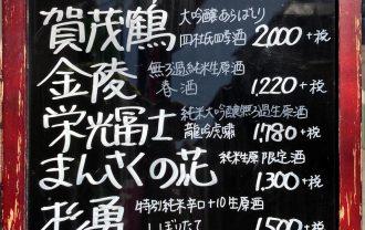 吉徳屋 ブラックボード2021.02.09