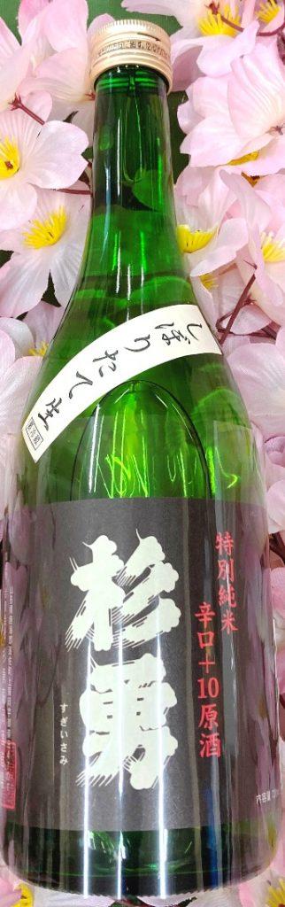 吉徳屋 春 杉勇+102021
