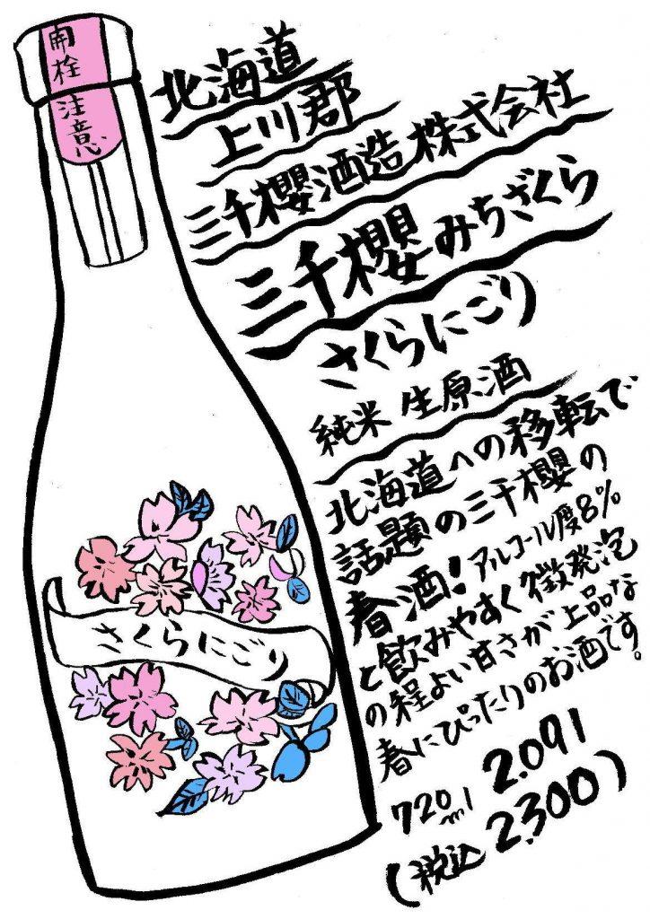 徳屋 2021.04春酒三千桜