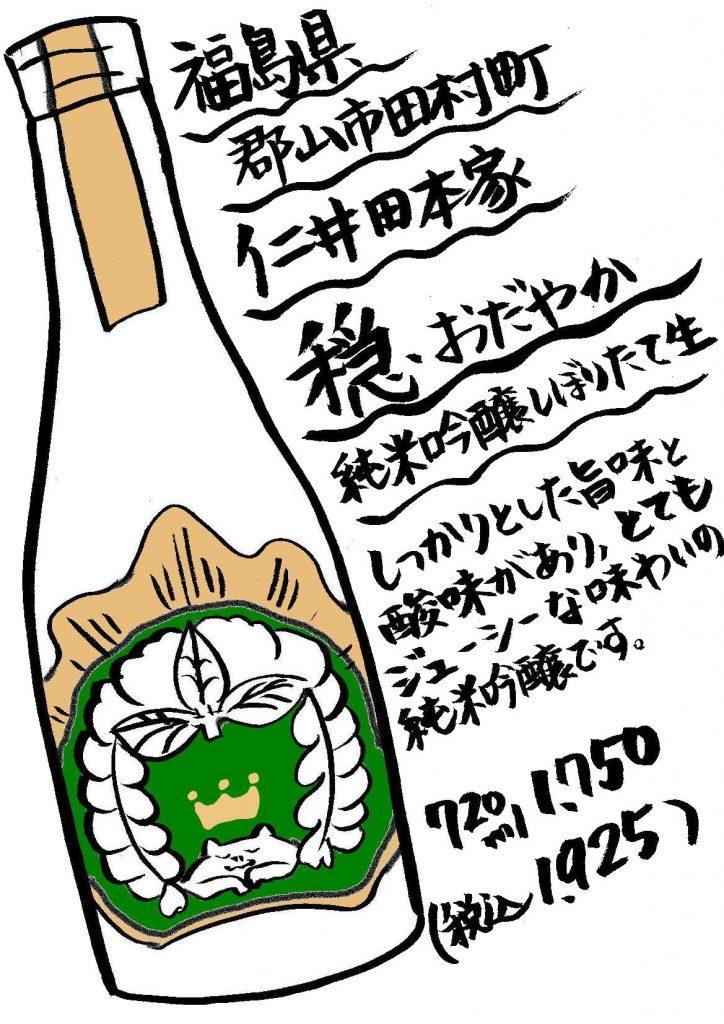 吉徳屋 2021.04春酒おだやか