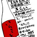 吉徳屋 5月GWの家呑み酒