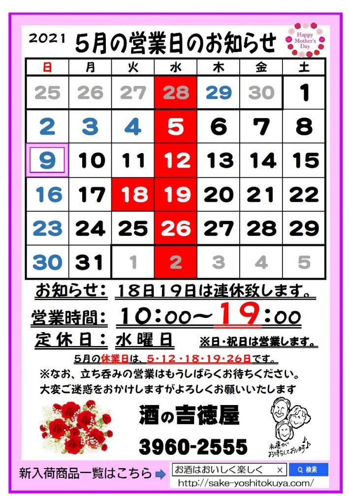 吉徳屋 令和3年5月営業時間お知らせ