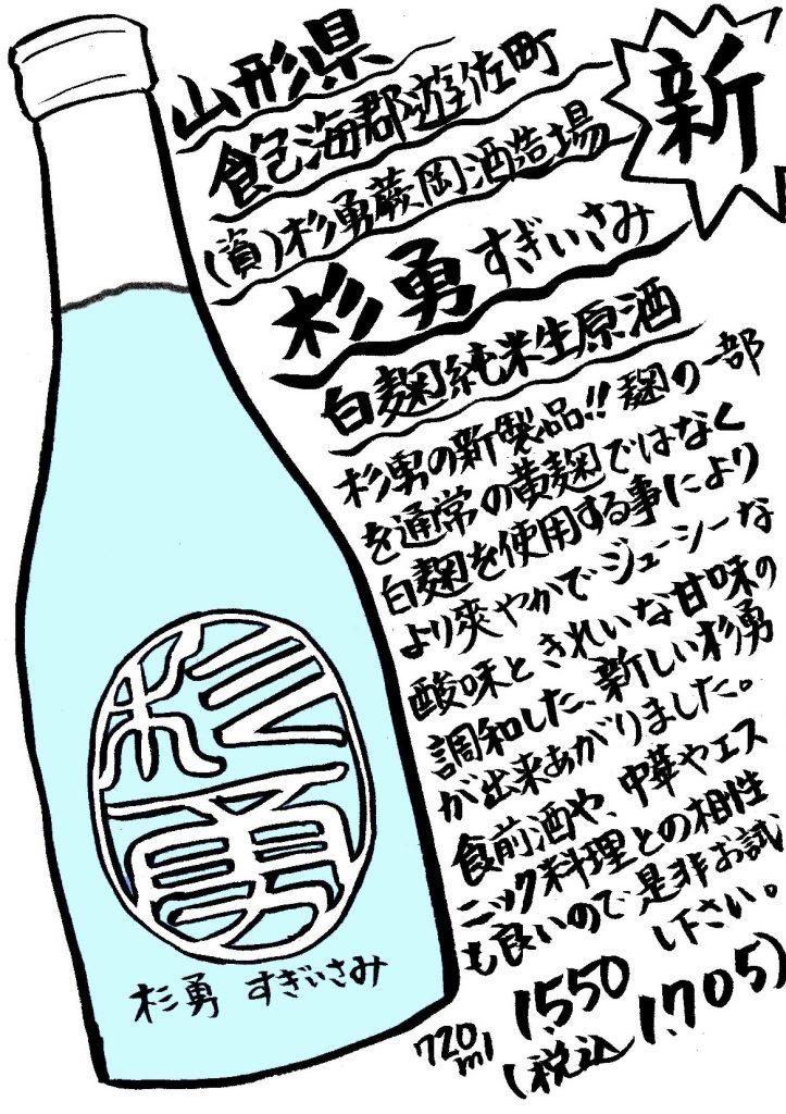 2021.04春酒杉勇白麹