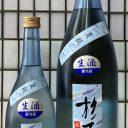 吉徳屋 杉勇 純米生酒