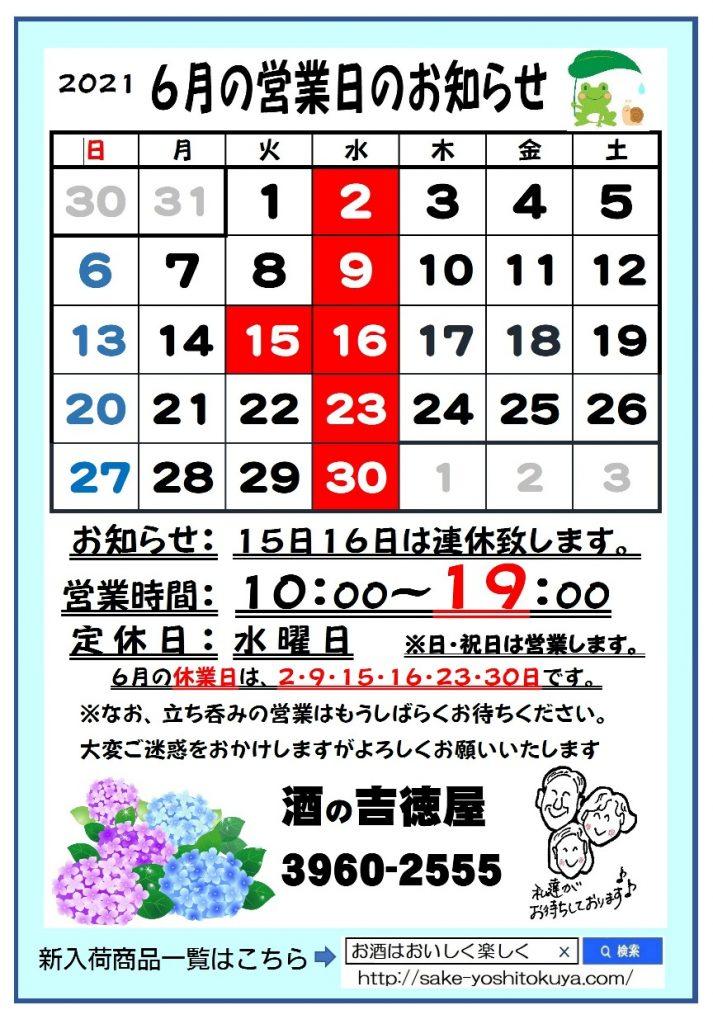 吉徳屋 令和3年6月の営業時間