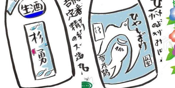 吉徳屋 夏酒2021ラインナップ02top