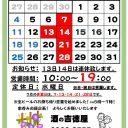 吉徳屋 7月の営業日