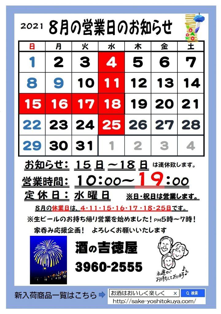 吉徳屋 8月の営業日